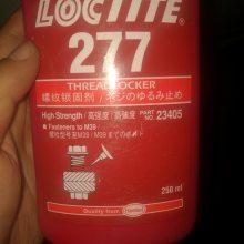 汉高乐泰277螺纹锁固剂 高强度螺丝胶高粘度密封胶厌氧胶