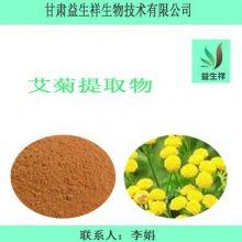 艾菊提取物 菊蒿提取物 艾菊速溶粉