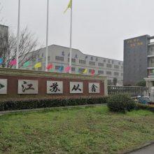 江苏从鑫环境科技有限公司