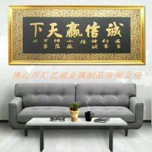 佛山市汇艺诚金属制品有限公司