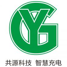广西共源科技有限公司