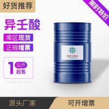 异壬酸 协和/巴斯夫/OXEA 涂料/润滑油/切削液用 CAS 26896-18-4