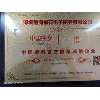 中国搜索官方推存诚信企业
