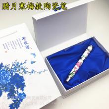 陶瓷钢笔 校庆礼品 节日庆典礼品 书法笔美工笔礼品送礼套装