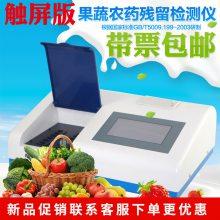 农药残留检测仪蔬果农残快速测试卡便携式水果蔬菜农残分析仪卡片