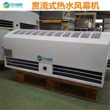 供应艾尔格霖1.5米贯流式冷热水空气幕