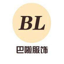 广州市巴啦服饰有限责任公司