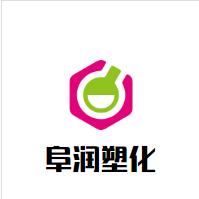上海阜润塑化科技有限公司