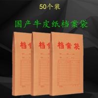 厂家定做无酸纸档案盒 档案袋 文件袋 会计凭证封面 凭证包角 各种装具