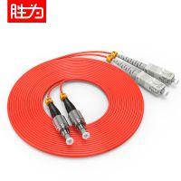 供应胜为电信级多模双芯SC-FC光纤跳线 收发器尾纤5米 FMC-409