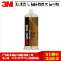 3MDP110柔性环氧树脂胶水30分钟达到操作强度 AB胶加温时间对照表