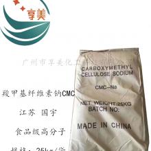 食品级羧甲基纤维素钠CMC江苏国宇原厂原装高分子食品增稠添加剂羧甲基纤维素钠盐