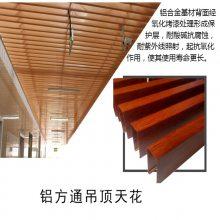 铝方通厂家_木纹铝方通吊顶_型材凹槽铝方通价格
