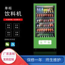 广州 自动售货机无人 扫码自动贩卖机 售卖机