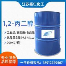 工业级 丙二醇 江苏山东上海现货1,2-丙二醇