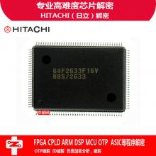 中至研|HITACHI(日立)芯片程序破解|单片机程序复制|程序反汇编