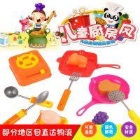 过家家玩具 宝宝13件套餐具厨具 地摊热卖