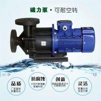 磁力驱动泵厂家 昆山国宝MPH系列耐酸碱磁力泵