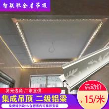 集成吊顶发光边角客餐厅卧室二级吊收边条 铝梁辅材全套材料半吊
