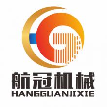 广州市航冠机械设备有限公司