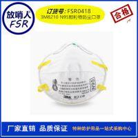 放哨人3M8210CN N95头戴式防尘口罩 防护口罩