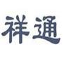 任县祥通机械制造厂
