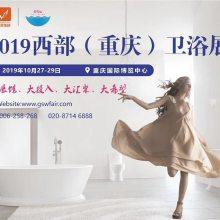 2019西部(重庆)卫浴展