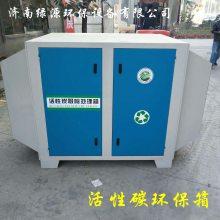 活性箱环保箱,废气处理环保箱,活性碳箱