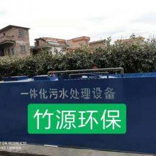 生活污水处理设备厂家-竹源环保