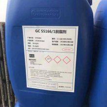 供应凯密特尔GC S5166/1脱脂剂 表面处理剂 清洗剂