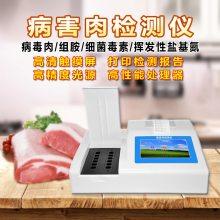 病害肉检测仪,病害肉检测仪,病害肉检测仪,HM-B12病害肉检测仪