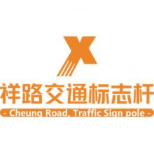 沧州祥路交通设施有限公司