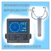 免维护新超声波风速仪 南京俊禄AMC728风向仪 CCS船检