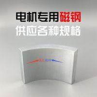钕铁硼强磁 电机磁钢瓦片 直流磁电机 电机磁铁瓦片