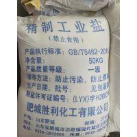 威海工业氯化钠生产厂家