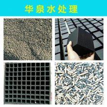 天津市造船厂用活性炭-郑州华泉水处理-造船厂用活性炭报价