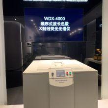EDX1800BS地矿与合金成分分析仪