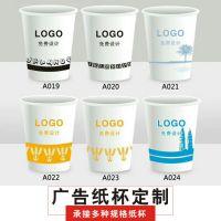 印刷抽纸订制一次性杯子定做加厚商用广告杯纸杯定做定做手提袋印刷1-85