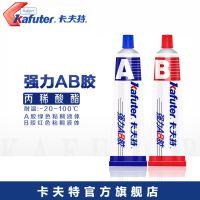卡夫特强力AB胶 室温固化双组份改性丙烯酸酯结构胶 卡夫特万能胶水 金属塑料胶水70g