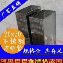 窗户防盗用20x20x0.5不锈钢201方管 304不锈钢20*20*1.9厚壁方管