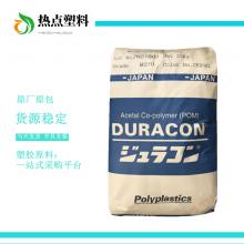 POM日本宝理M270S高流动 快速成型 DURACON聚甲醛工程塑料 夺钢