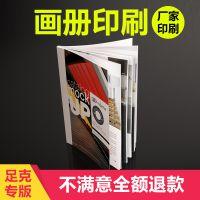 公司宣传画册印刷 样本册定制 产品说明书 企业宣传图册制作生产