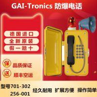 专业gai-tronics室内话站主机型号copr 7005-102转接盒copr 7245-002