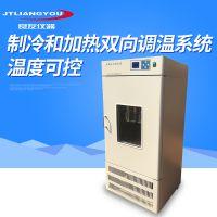 SHP系列智能低溫生化培養箱
