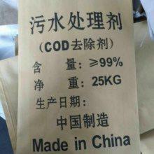 研发生产COD去除剂 COD去除剂多少钱一吨?重金属去除剂