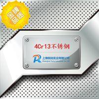 【上海锐如】现货供应 4Cr13不锈钢板 4Cr13卷板/板材 规格齐全 可零割销售