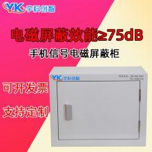 壁挂式手机网络信号屏蔽柜-1.0优质钢板制作-屏蔽效果好-***有保证