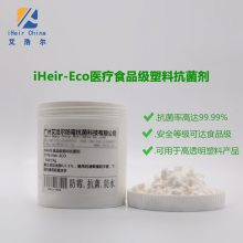 广东现货供应有机塑料抗菌剂(医疗食品级)透明塑料专用抗菌粉