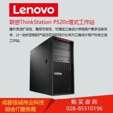 成都联想工作站代理商-联想Thinkstation P520c台式机3D绘图工作站 报价