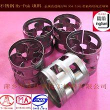 金属改进型鲍尔环填料 304 316L不锈钢带筋鲍尔环 哈埃派克填料 精填牌萍乡金达莱